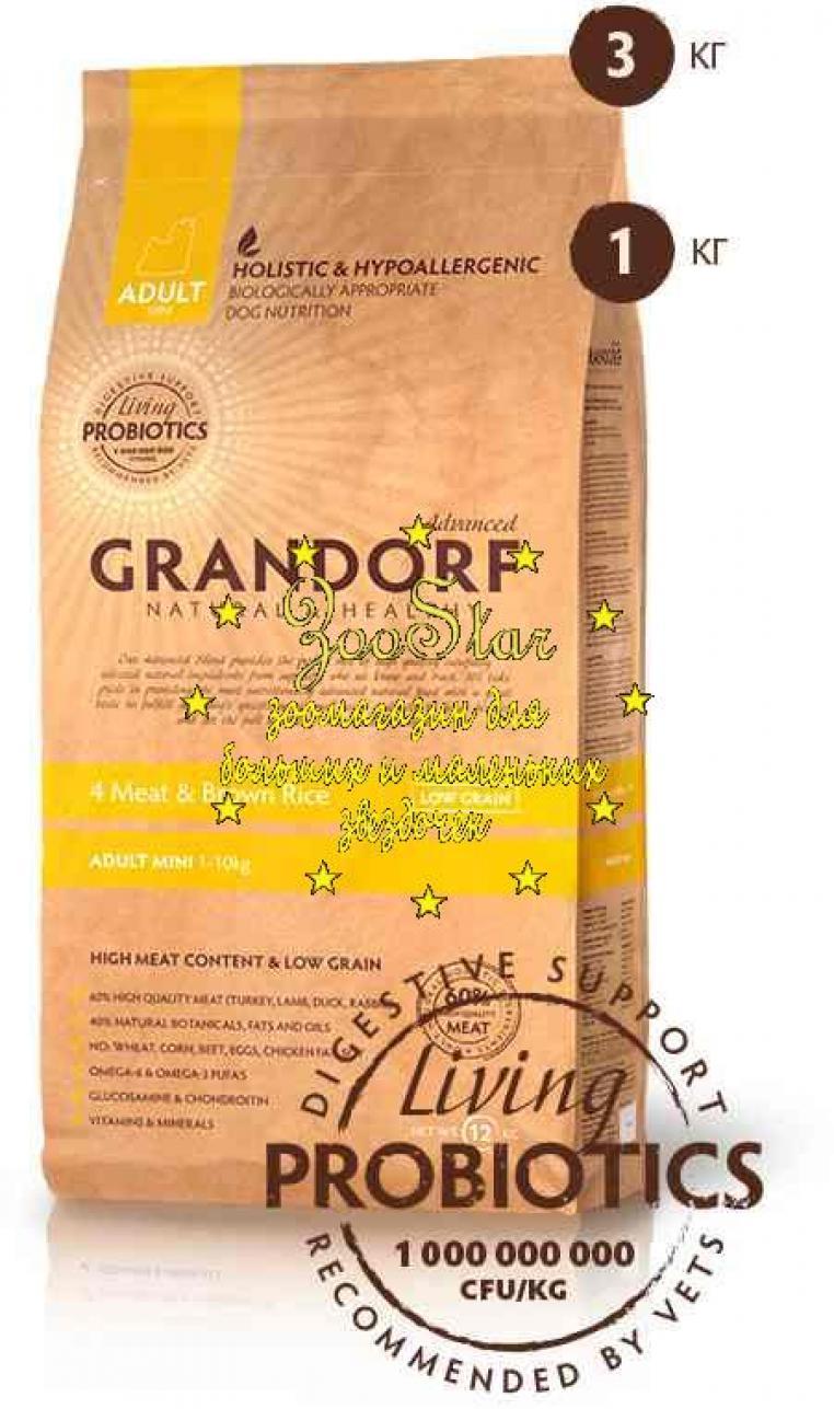 Grandorf Mini корм для взрослых собак малых пород, 4 вида мяса с бурым рисом 3 кг