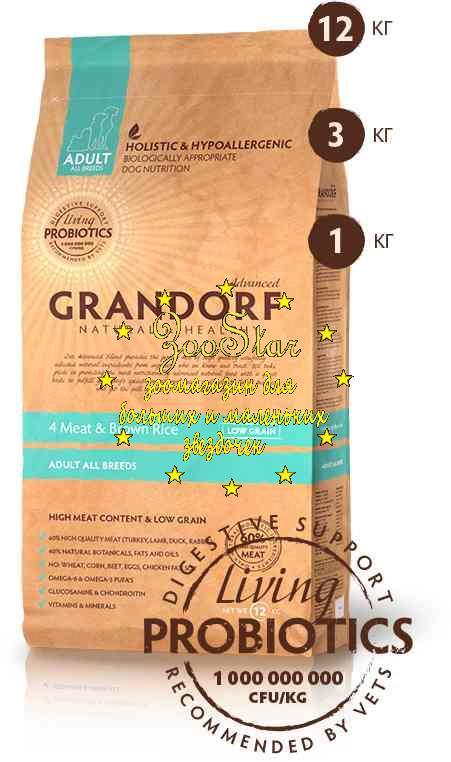 Grandorf корм для взрослых собак всех пород, 4 вида мяса с бурым рисом 1 кг