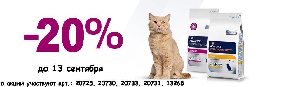 Скидка на продукцию Advance 20%!