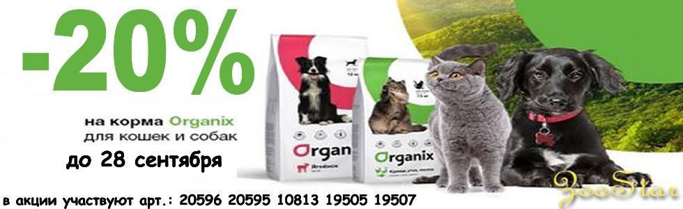 Скидка 20% на продукцию Organix.